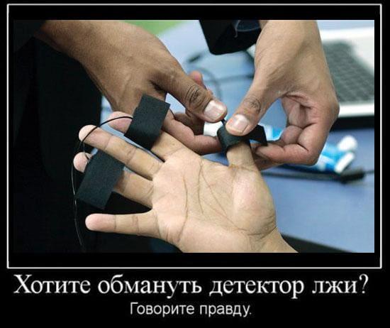 видео уроки как обмануть детектор лжи